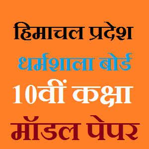 HPBOSE 10th Model Papers 2019, Himachal Pradesh Board 10th Previous Papers 2019 Pdf with Blueprint
