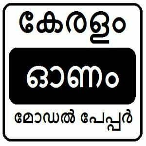 SCERT Kerala SSLC Model Paper 2021