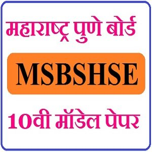 Maha Board 10th Model Paper 2019 MSBSHSE SSC New Syllabus Question Paper 2019 Blueprint