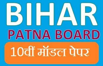 BIhar Board 10th Model Papers 2019