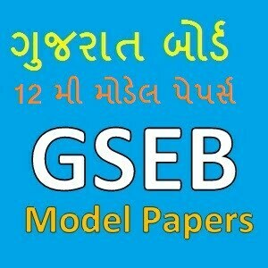 GSEB 12th Model Papers 2020