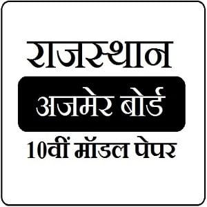 Rajasthan 10th Model Paper 2019