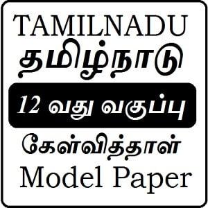 TN 12th Model Paper 2021