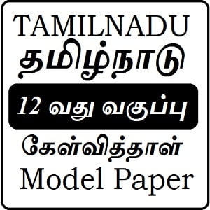 TN 12th Model Papers 2020 Tamil Nadu 12th Question Paper