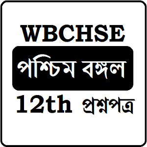 WB 12th Model Paper 2021
