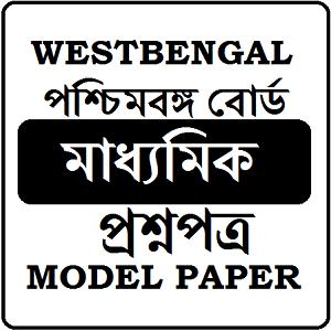 WBBSE 10th Model Paper 2019