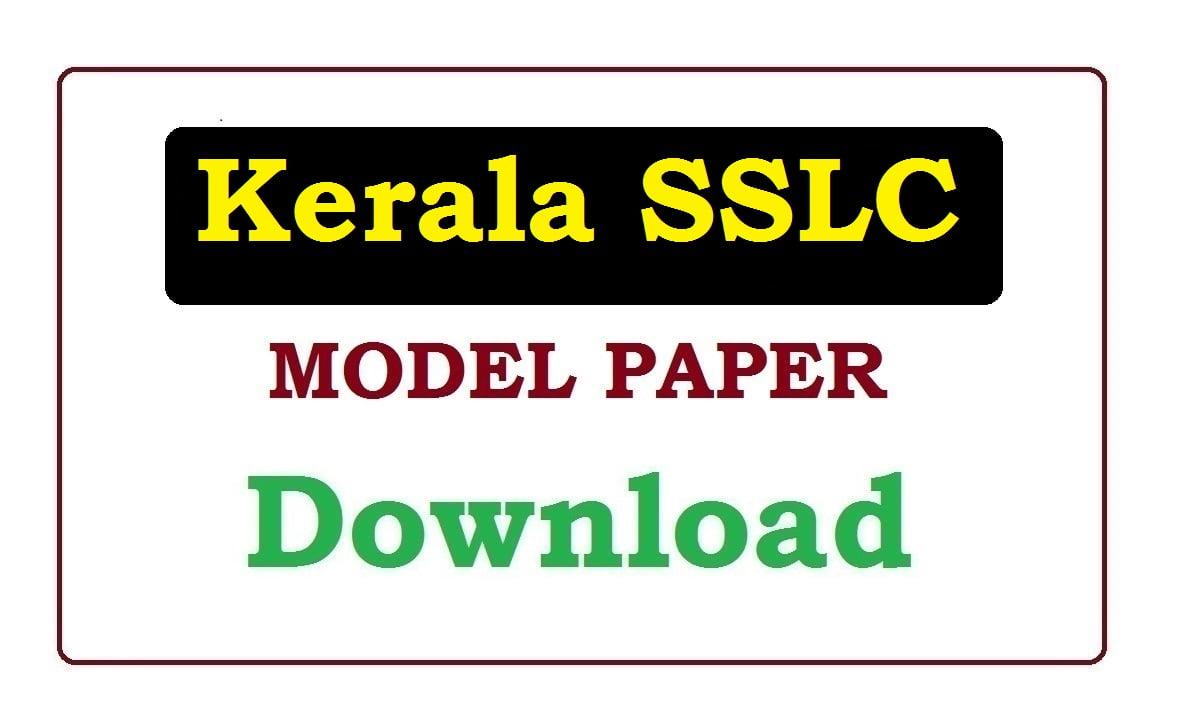 Kerala SSLC Model Paper 2020